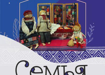 Областная выставка семейного творчества «Семья» 15.10 — 21.11.21