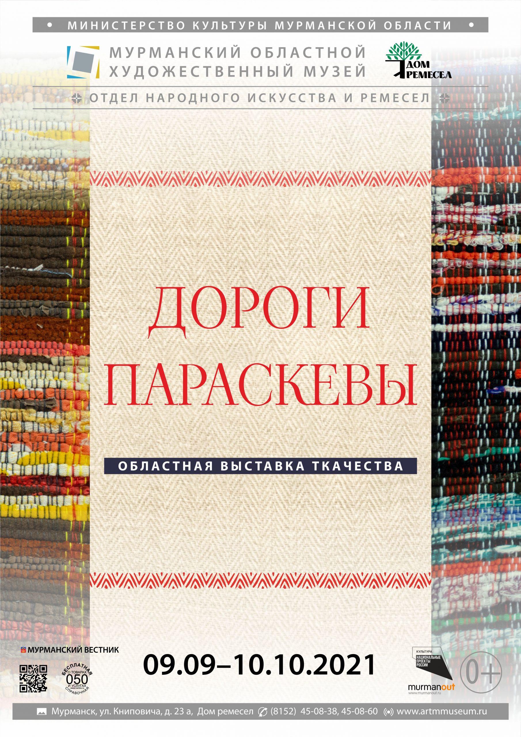 Областная выставка ткачества «Дороги Параскевы» 01.09 — 10.10.21