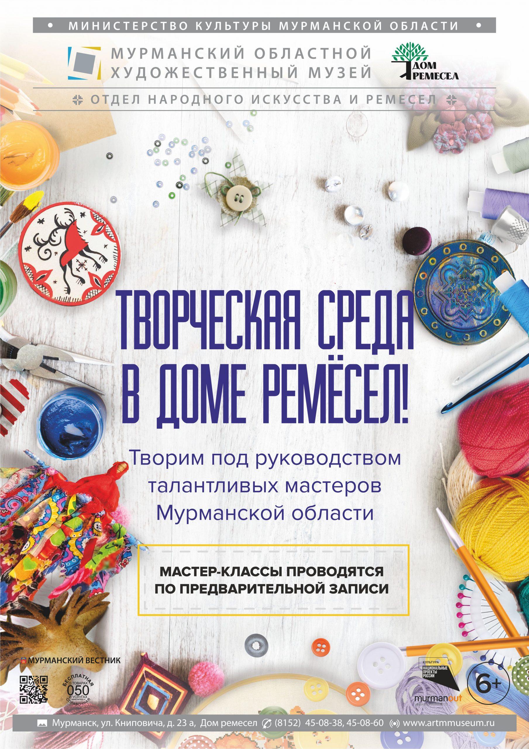 Творческая среда в Доме ремёсел! 13.10