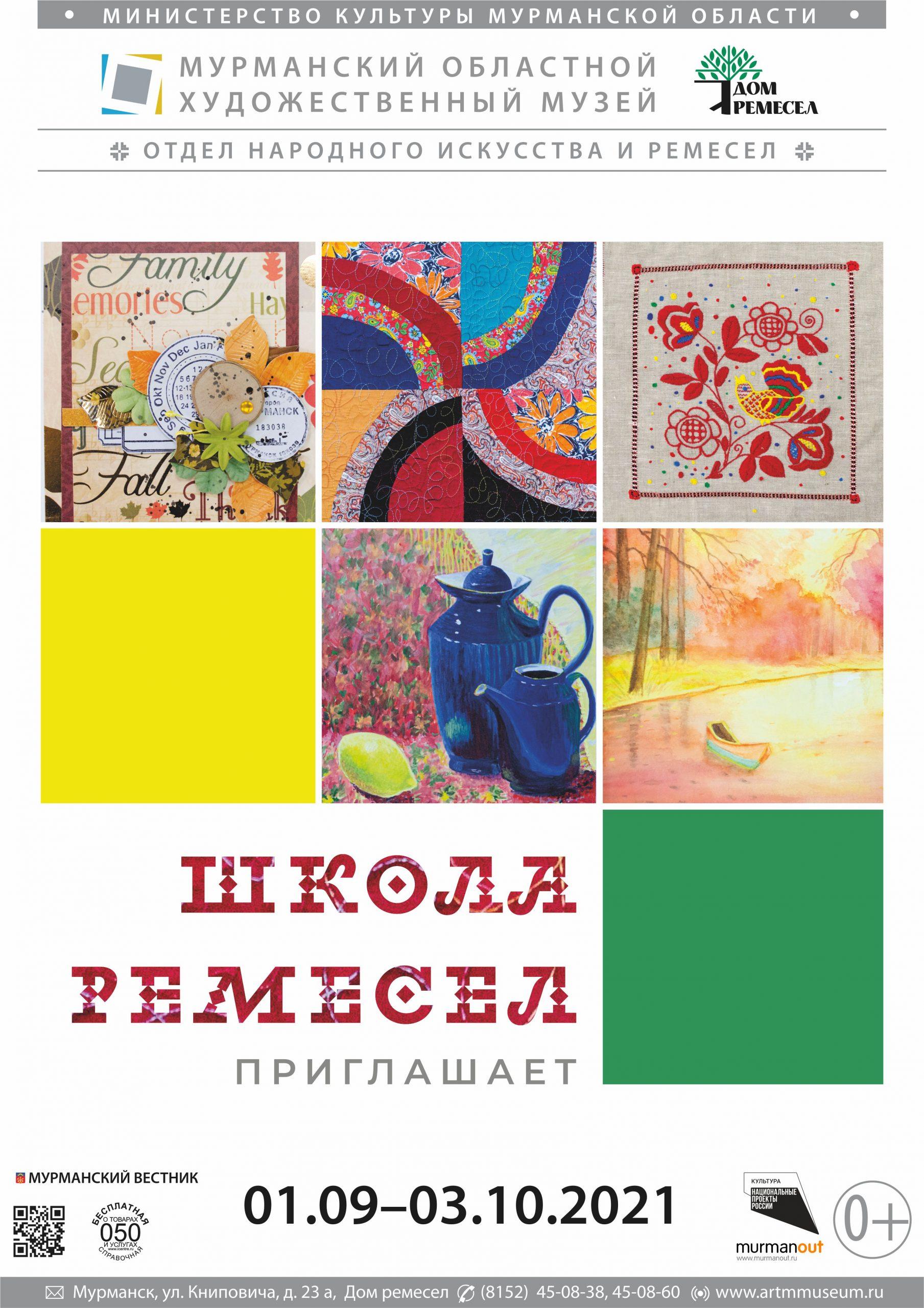 Выставка «Школа ремёсел приглашает» 01.09 — 03.10.21